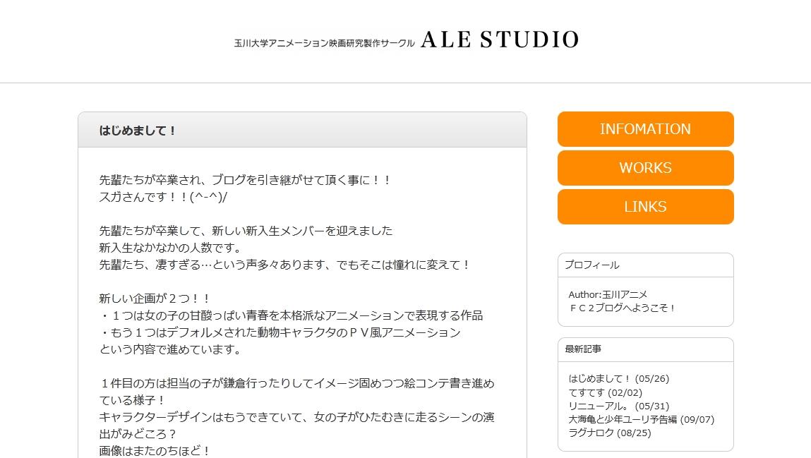 玉川大学アニメーション映画研究制作サークル ALE STUDIO