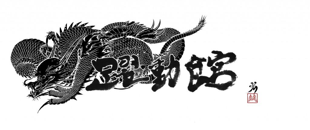 yakudo-kan_logo
