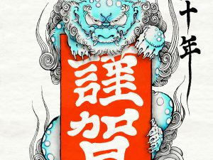 Japanese Lion KOMAINU. happy new year 2018
