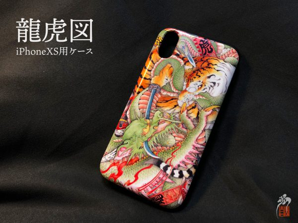 iPhone XS用ケース3種類 龍図 台風龍 龍虎図