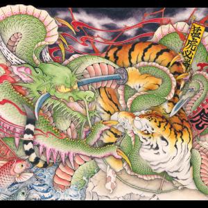Tiger vs Dragon UKIYO-E肉筆浮世絵『龍虎図 竜騰虎闘』