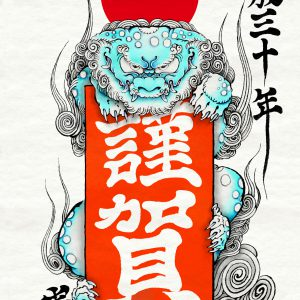 [:en]Japanese Lion KOMAINU. happy new year 2018[:ja]平成三十年 戌年 年賀絵『狛犬』[:]