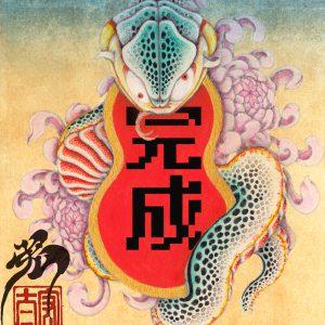 [:en]Snake and KIKU KIKU[:ja]ミニ色紙 『蛇と菊菊』 完成![:]