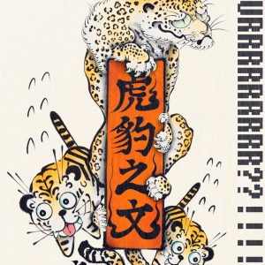 [:en]Leopard and Tigers[:ja]デジ浮世絵『虎豹図 虎豹之文』Procreate製[:]
