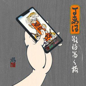 [:en]Smart phone -desire- UKIYO-E[:ja]デジ浮世絵『すまほ 欲渦巻く板』[:]